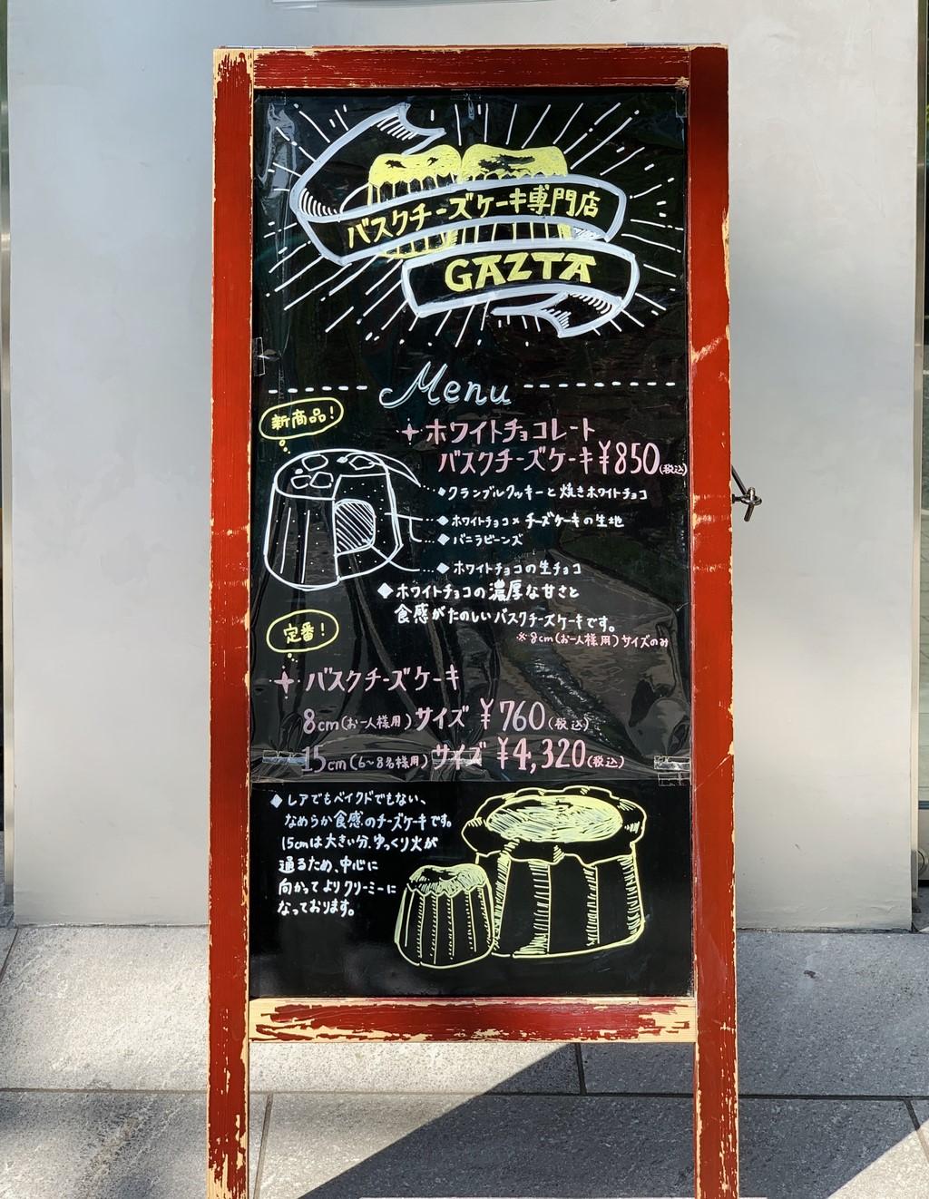 お店前の手描きの案内板