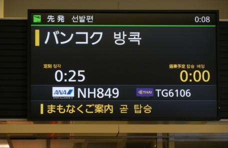 バンコク行き 羽田深夜便