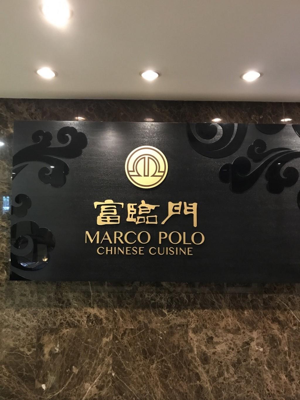 富臨門(MARCO POLO)(KL)