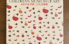 ねむの木学園 こども美術館(NEMUNOKI GAKUEN CHILDREN'S MUSEUM OF ART)